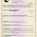 Сертификат Слим