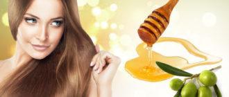 Готовим маску из оливкового масла и меда