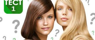 Тест на тип волос