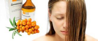 Димексидом и облепиховым маслом для волос